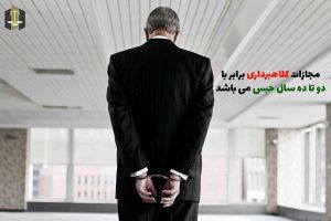 مجازات کلاهبرداری