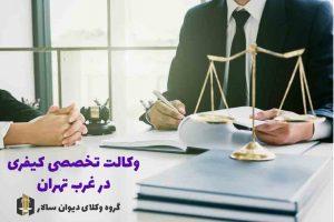 وکالت تخصصی کیفری در غرب تهران
