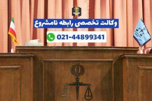 مشاوره با وکیل رابطه نامشروع با زن شوهردار