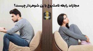 مجازات رابطه نامشروع با زن شوهردار