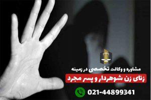 مشاوره و وکالت تخصصی زنای زن شوهردار و شماره تماس