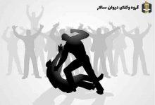 وکیل ضرب و جرح تهران