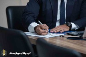 تنظیم قرارداد توسط وکیل کیفری غرب تهران