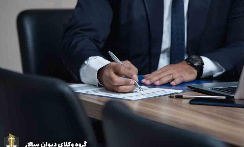 تنظیم قرارداد توسط وکیل متخصص کیفری