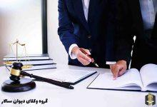 وکیل پایه یک دادگستری غرب تهران