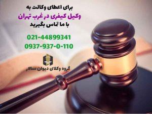 اعطای وکالت به بهترین وکیل کیفری غرب در تهران