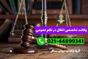 شماره وکیل اخلال در نظم عمومی