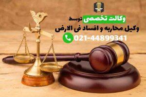 شماره وکیل محاربه و افساد فی الارض