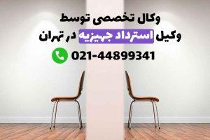 شماره وکیل استرداد جهیزیه در تهران
